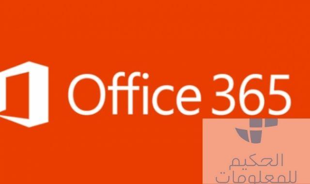 تفعيل أوفيس 365