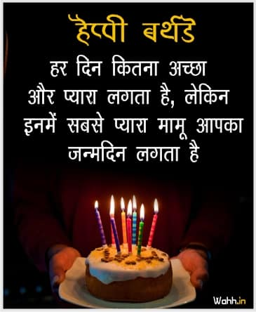 2021 Birthday Wishes Images For Mama Ji In Hindi