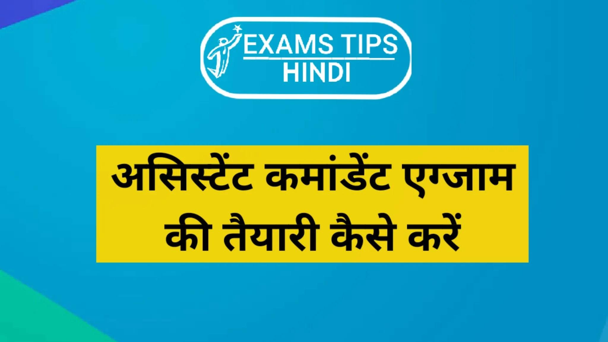असिस्टेंट कमांडेंट एग्जाम की तैयारी कैसे करें, Assistant Commandant Exam Tips in Hindi, CAPF exam tips