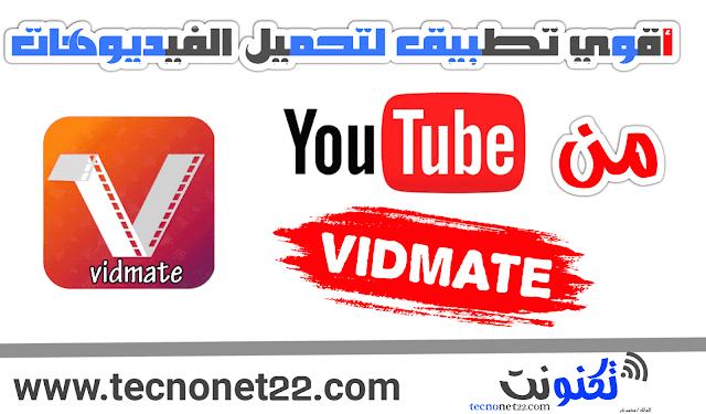 تحميل تطبيق  فيدمات vidmate النسخه الأصليه مجانا - برابط مباشر 2020