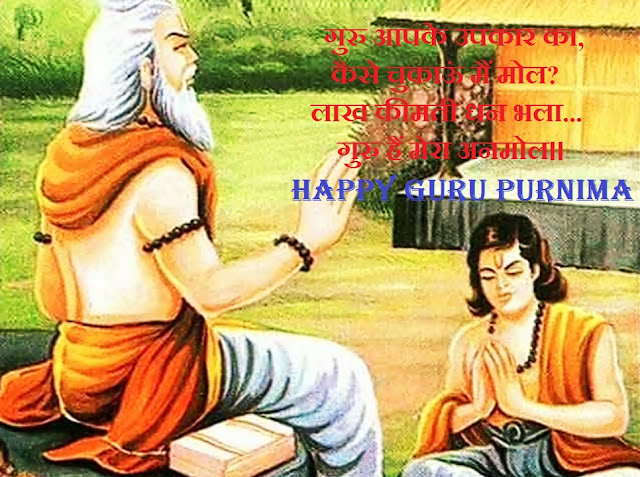 Guru Purnima quotes.