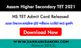 Assam HS TET Admit Card 2021