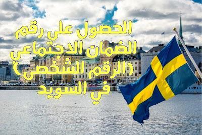 الحصول على رقم الضمان الاجتماعي (الرقم الشخصى) في السويد