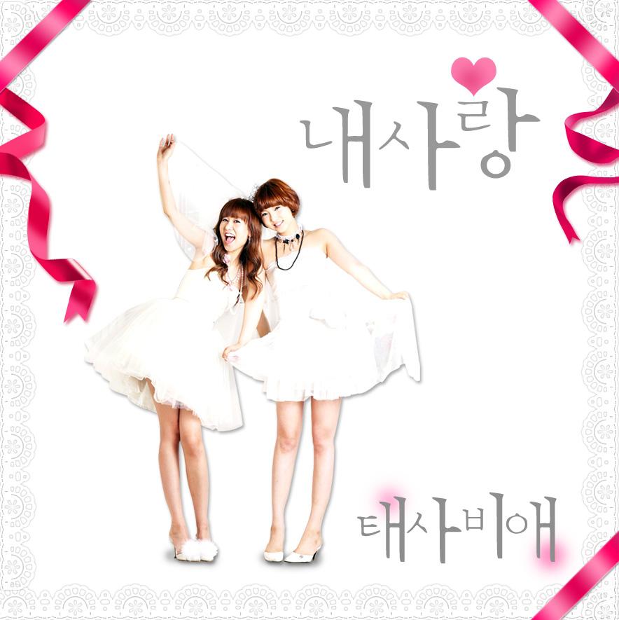 [Single] Taesabiae – My Love