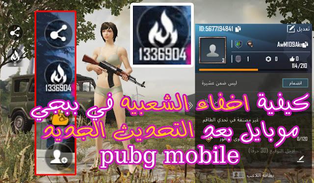 كيفية اخفاء الشعبية في ببجي موبايل pubg mobile