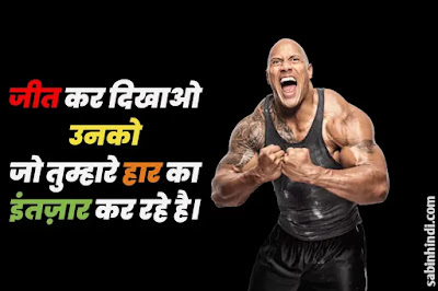 gym motivation gym quotes hindi