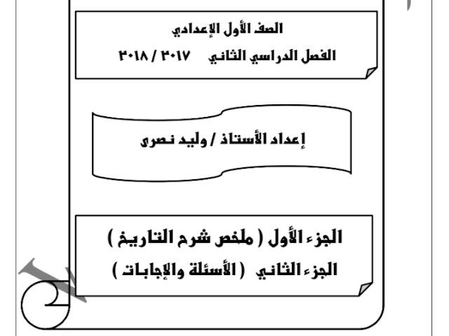 ملخص شرح التاريخ للصف الثاني الاعدادي الترم الثاني 2021