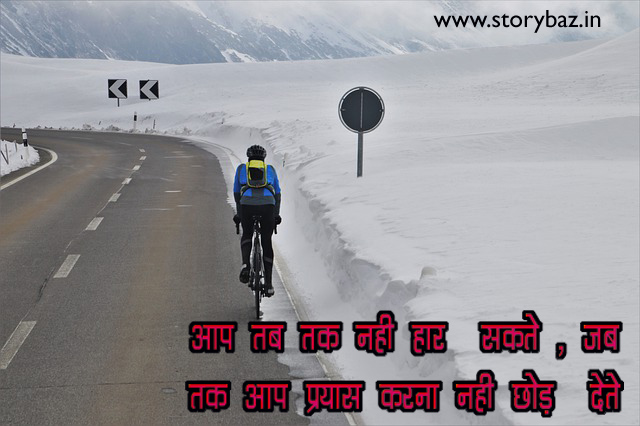 Motivational-quotes-in-hindi-top-10-motivational-quotes-storybaaz