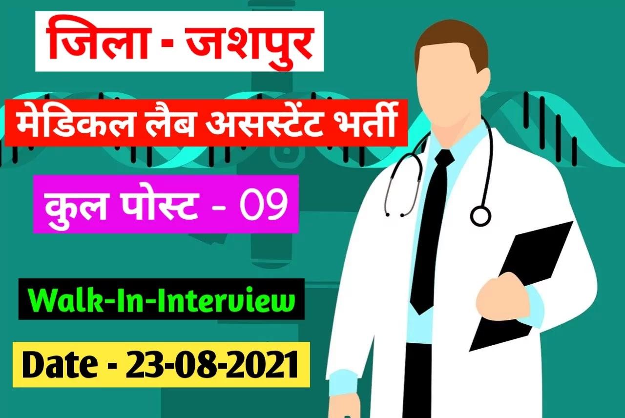 कार्यालय मुख्य चिकित्सा एवं स्वास्थ्य अधिकारी जिला - जशपुर में अस्थायी पदों पर Walk - in - Interviwe हेतु विज्ञापन