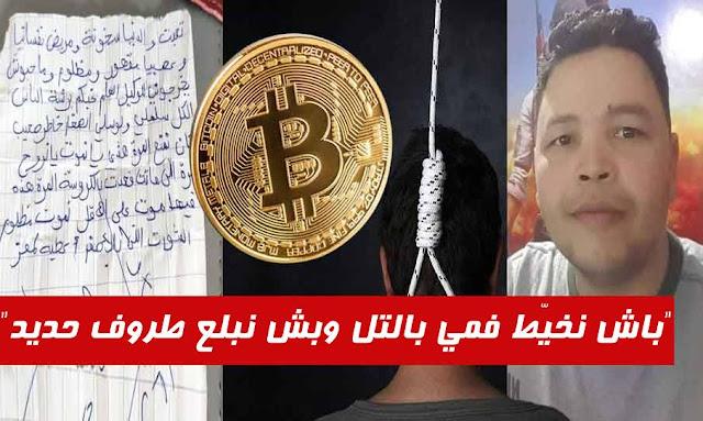 """تونس : سجين """"البيتكوين"""" يعلم عائلته بأنه سينتحر"""