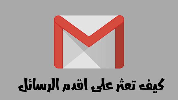 اليك كيف تجد رسائل gmail القديمة بدون تعقيد!