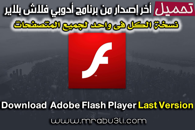 Download Adobe Flash Player Last Version 2018 (All In One)