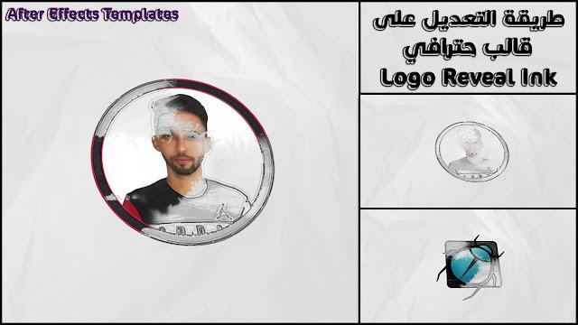 طريقة التعديل على قالب يكشف تدفق الحبر على الشعار الخاص بك بشكل إحترافي - التحميل مجاني