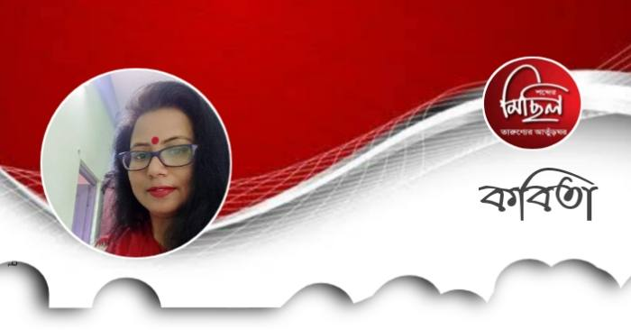 কাজী রুনা লায়লা খানম