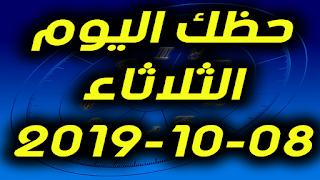 حظك اليوم الثلاثاء 08-10-2019 -Daily Horoscope