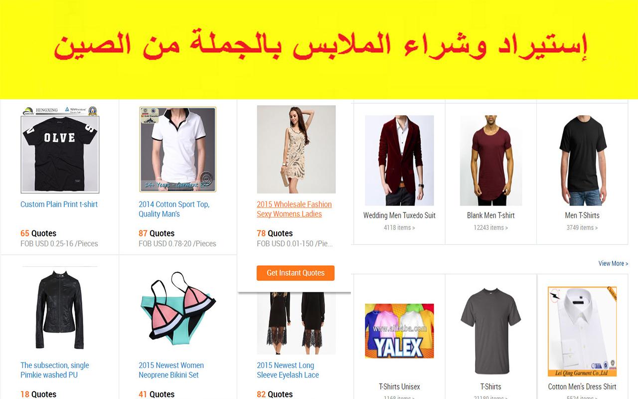 4ec5e110a إستيراد الملابس بالجملة من الصين - موقع عرب شوبينج