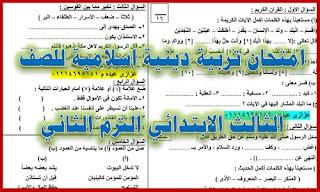 امتحان تربية دينية اسلامية للصف الثالث الابتدائي الترم الثاني 2019