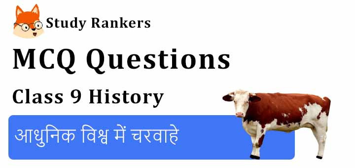 MCQ Questions for Class 9 History: Chapter 5 आधुनिक विश्व में चरवाहे