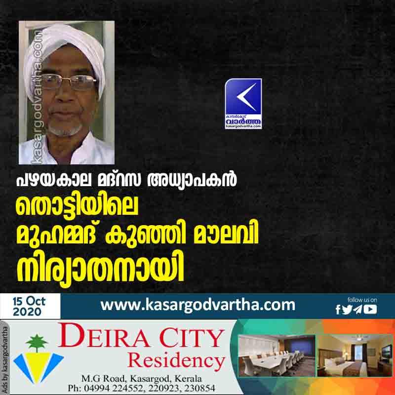 Former Madrasa teacher Muhammad Kunji Moulavi of Thotti passed away