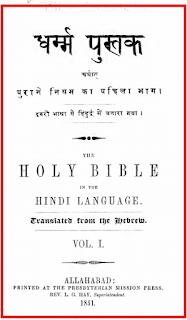 Download Holy Bible in hindi pdf