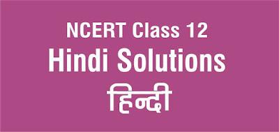 NCERT Class 12 Hindi Solutions