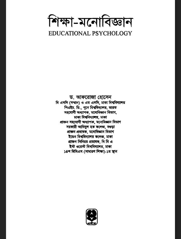 হিউম্যান সাইকোলজি বই pdf download, হিউম্যান সাইকোলজি বই পিডিএফ ডাউনলোড, হিউম্যান সাইকোলজি বই পিডিএফ, হিউম্যান সাইকোলজি বই pdf, হিউম্যান সাইকোলজি বই pdf free download,