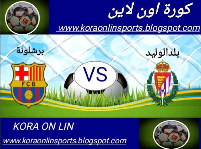 مباراة برشلونة مع بلدالوليد