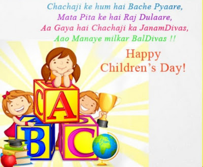 happy-childrens-day-quotes