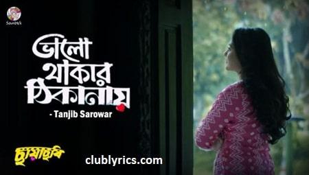 Bhalo Thakar Thikanay Lyrics