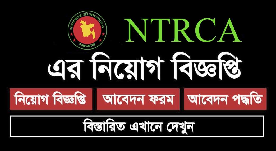 NTRCA Job Circular 2021