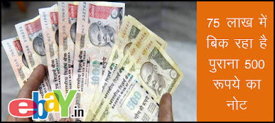 Now the value of your old 500 rupees note is 75 lakh rupees.