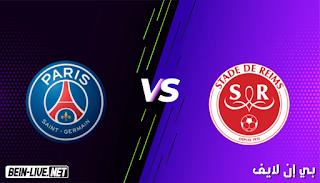 مشاهدة مباراة باريس سان جيرمان وريمس بث مباشر اليوم بتاريخ 29-08-2021 في الدوري الفرنسي