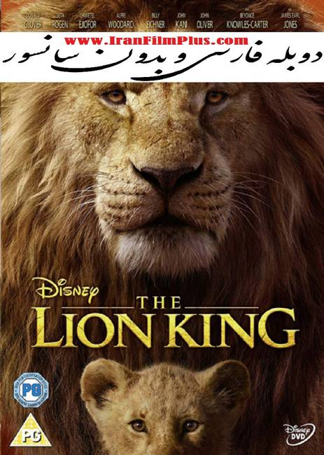 تماشای فیلم دوبله: شیر شاه (2019) The Lion King