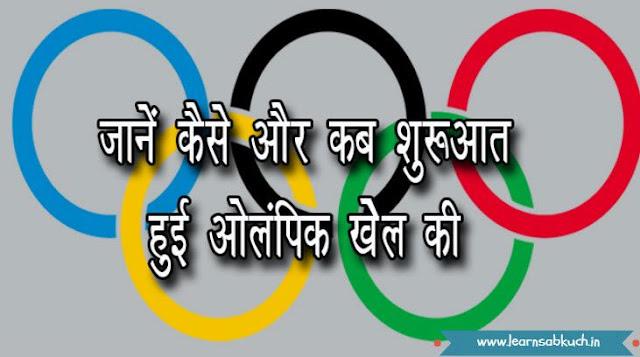 जानें कैसे और कब शुरूआत हुई ओलंपिक खेेल की