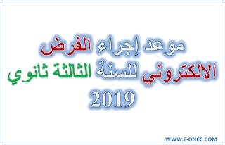 رزنامة اجراء الفرض الالكتروني بالنسبة للسنة الثالثة ثانوي 2019-2020