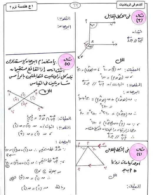 مذكرة مادة الهندسة