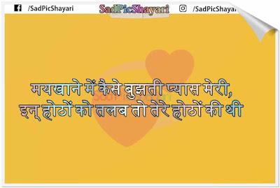 friend bewafa shayari in hindi