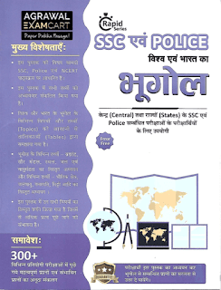 Rapid-Geography-By-Arvind-Singh-PDF-Book-in-Hindi-For-Ssc-And-Police