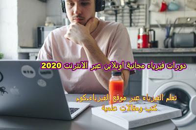 دورات مجانية في تخصص الفيزياء 2020
