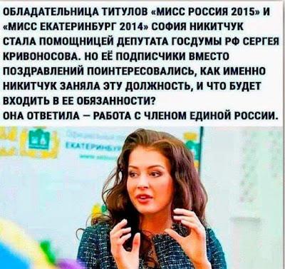 София Никитчук о работе помощницей депутата Госдумы РФ