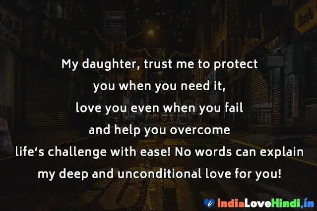 good night status for daughter