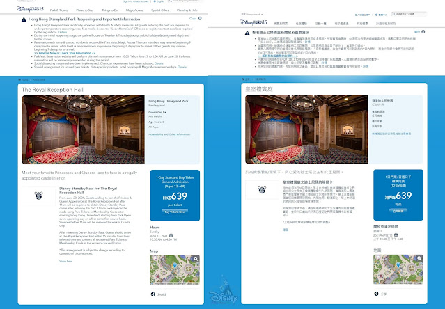 香港迪士尼樂園 即將實施「皇室禮賓庭之迪士尼預約等候卡」新安排, HKDL-New-Arrangement-Disney-Standby-Pass-for-The-Royal-Reception-Hall