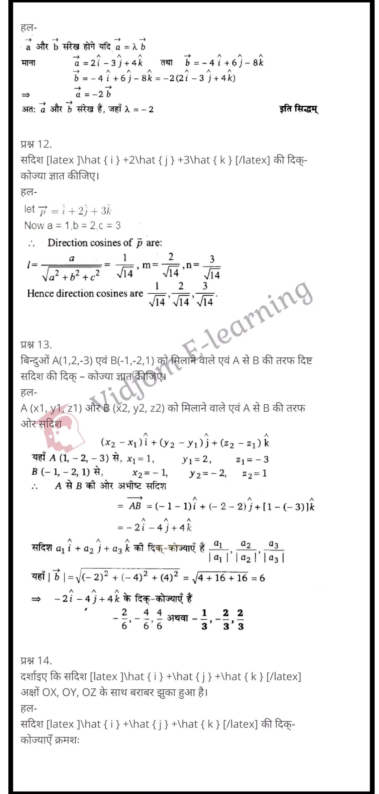 class 12 maths chapter 10 light hindi medium 6