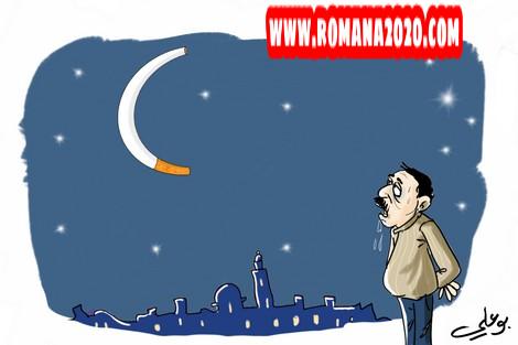 أخبار المغرب فيروس كورونا المستجد covid-19 corona virus كوفيد-19 والطوارئ  يلغيان دعوات نشطاء الإفطار العلني في رمضان ramadan
