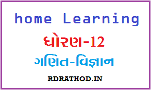 Std-12 Homework Book pdf Free Download I Study From Home by SSA