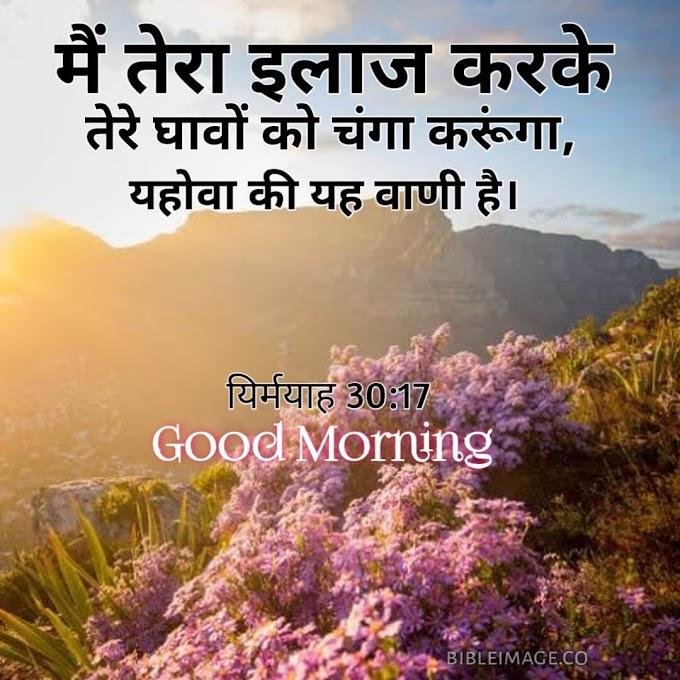 हिन्दी बाइबल वर्सेज | Good Morning Bible Verse With Images In Hindi