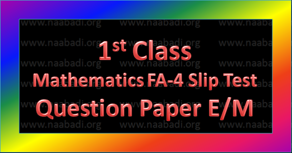 FA-4 1st Class Mathematics Slip Test Qustion Paper E/M