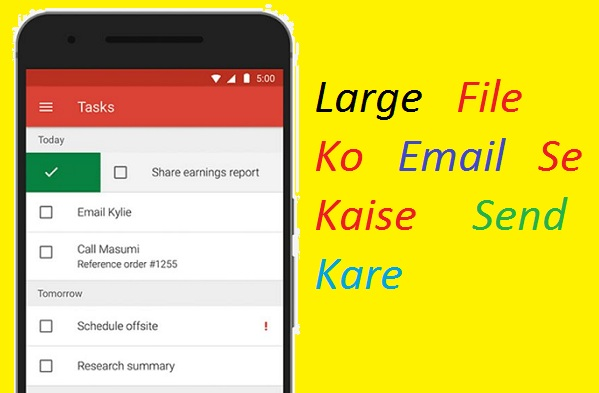 Email-Account-Se-Large-File-Kaise-Send-Kare
