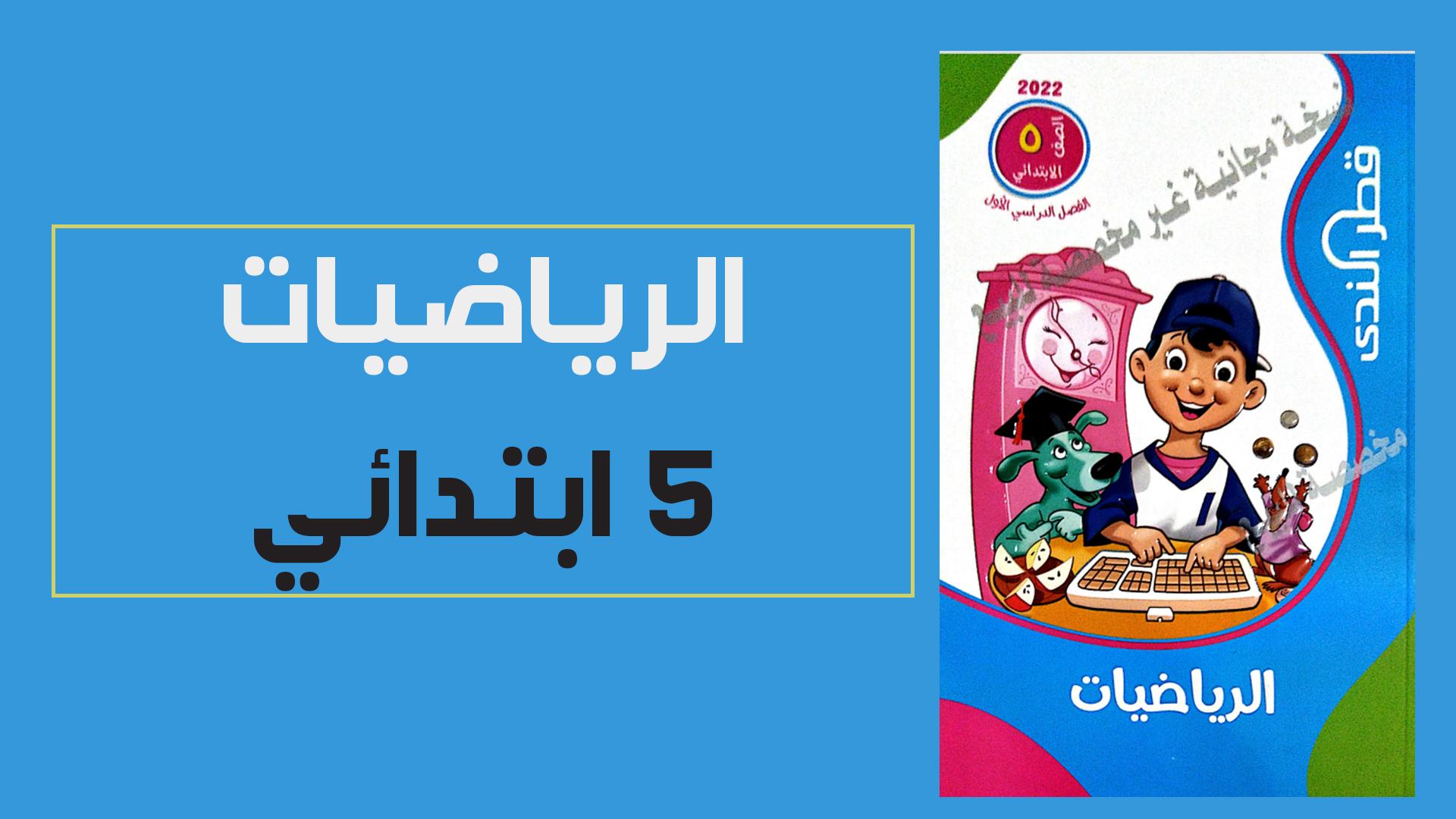 تحميل كتاب قطر الندى فى الرياضيات للصف الخامس الابتدائى الترم الاول  2022 (النسخة الجديدة)