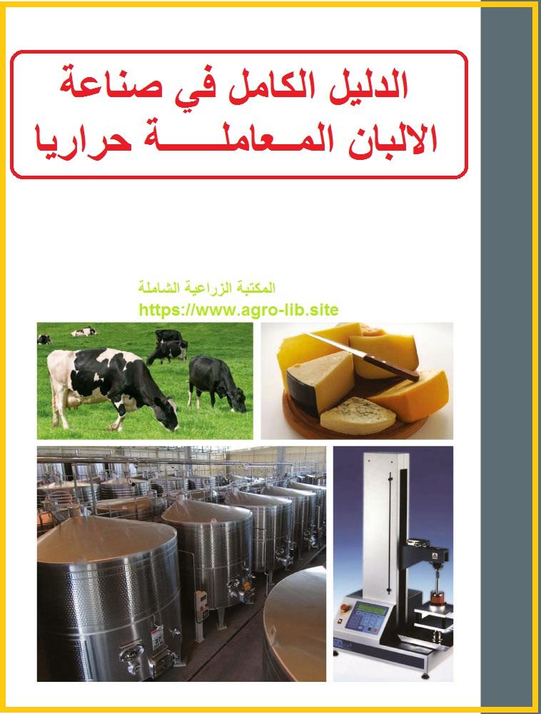 كتاب : الدليل الكامل في صناعة الالبان السائلة المعاملة حراريا